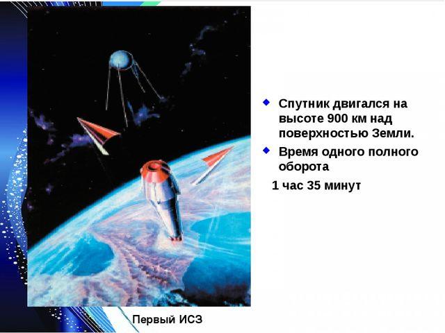Спутник двигался на высоте 900 км над поверхностью Земли. Время одного полног...
