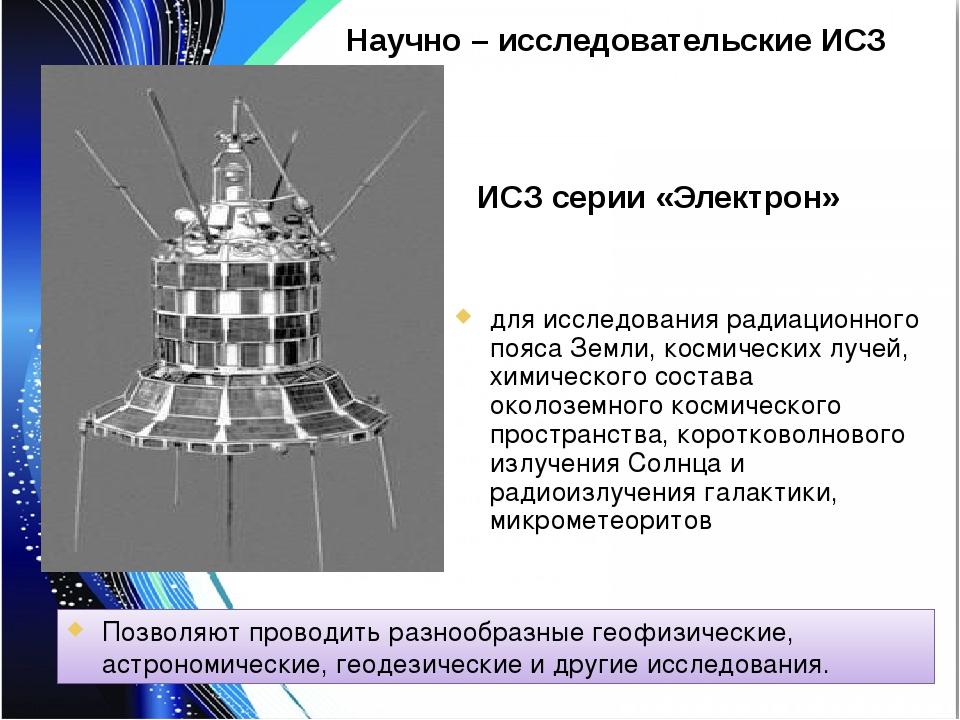 Позволяют проводить разнообразные геофизические, астрономические, геодезическ...