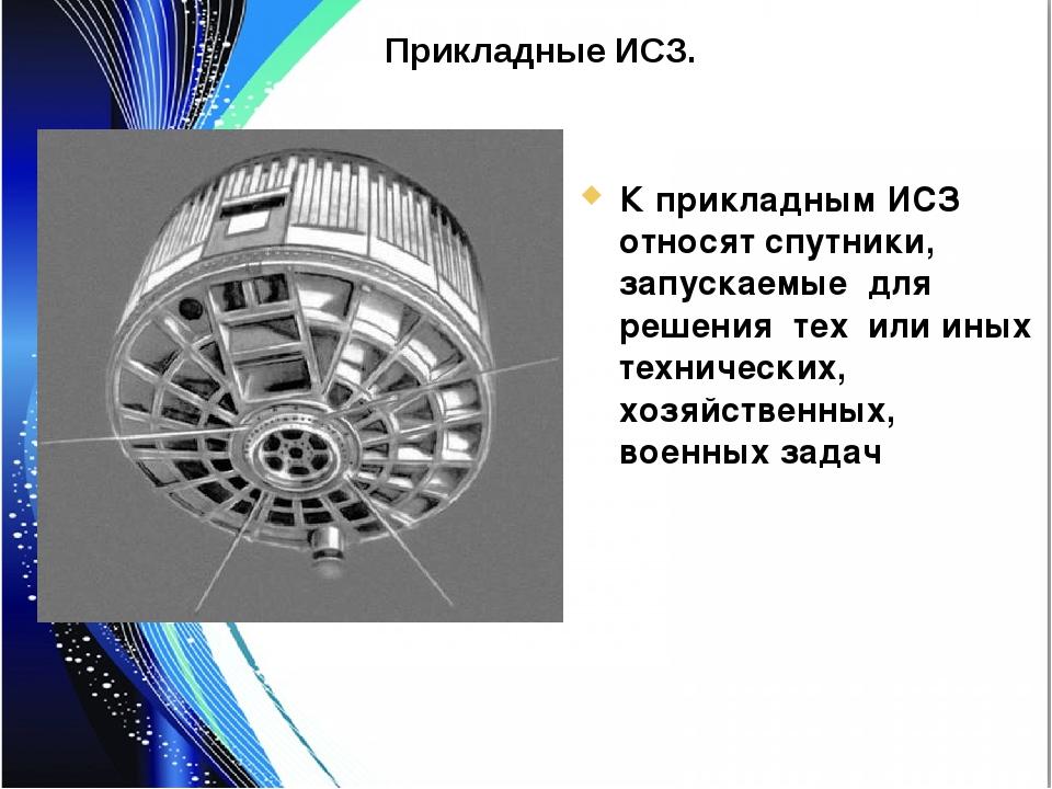 Прикладные ИСЗ. К прикладным ИСЗ относят спутники, запускаемые для решения те...