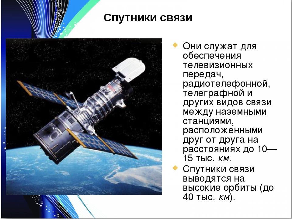Спутники связи Они служат для обеспечения телевизионных передач, радиотелефон...