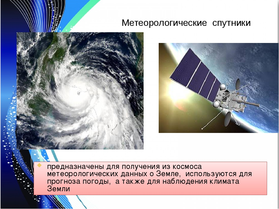 Метеорологические спутники предназначены для получения из космоса метеорологи...
