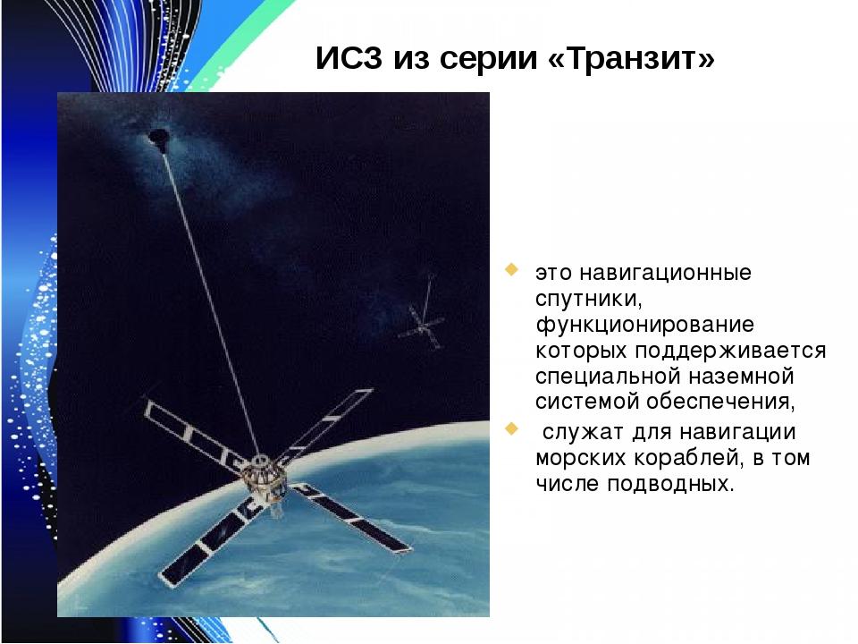 ИСЗ из серии «Транзит» это навигационные спутники, функционирование которых п...