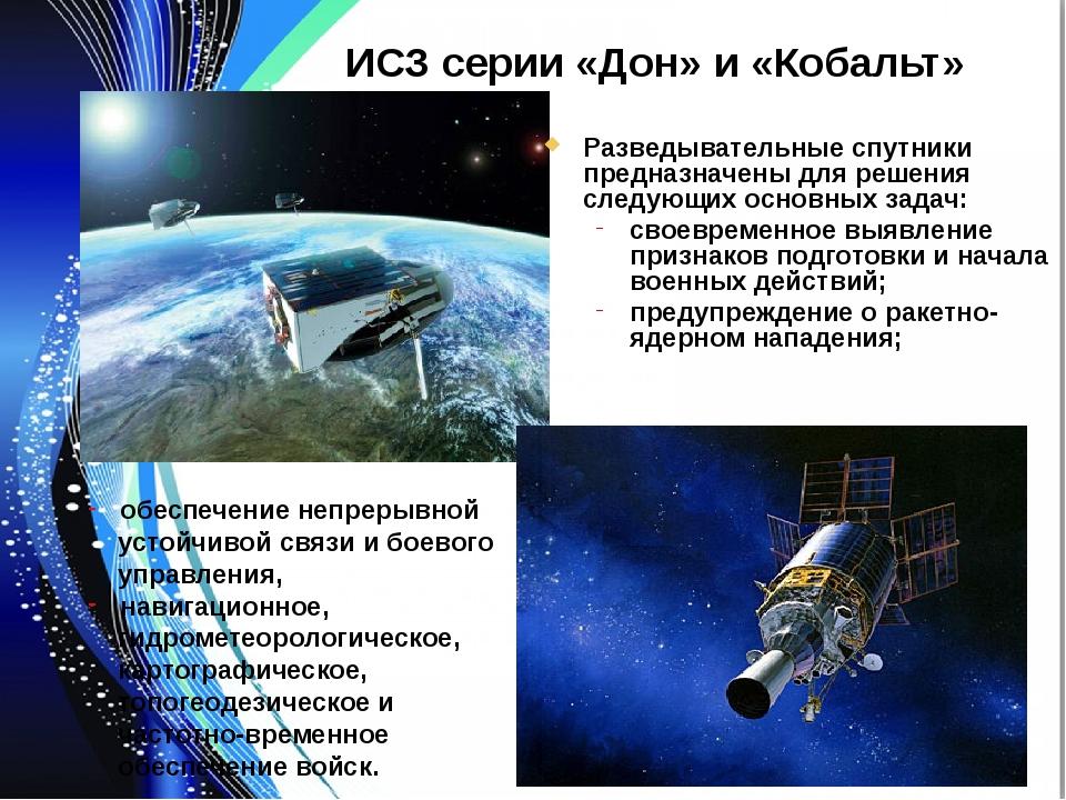 ИСЗ серии «Дон» и «Кобальт» Разведывательные спутники предназначены для решен...