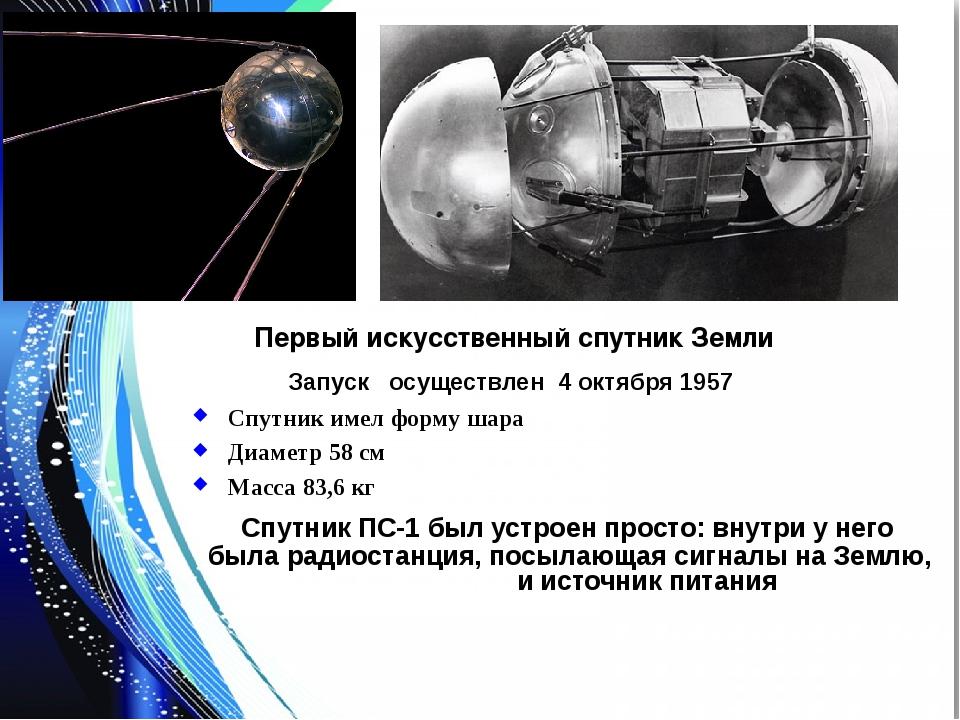 Первый искусственный спутник Земли Запуск осуществлен 4 октября 1957 Спутник...