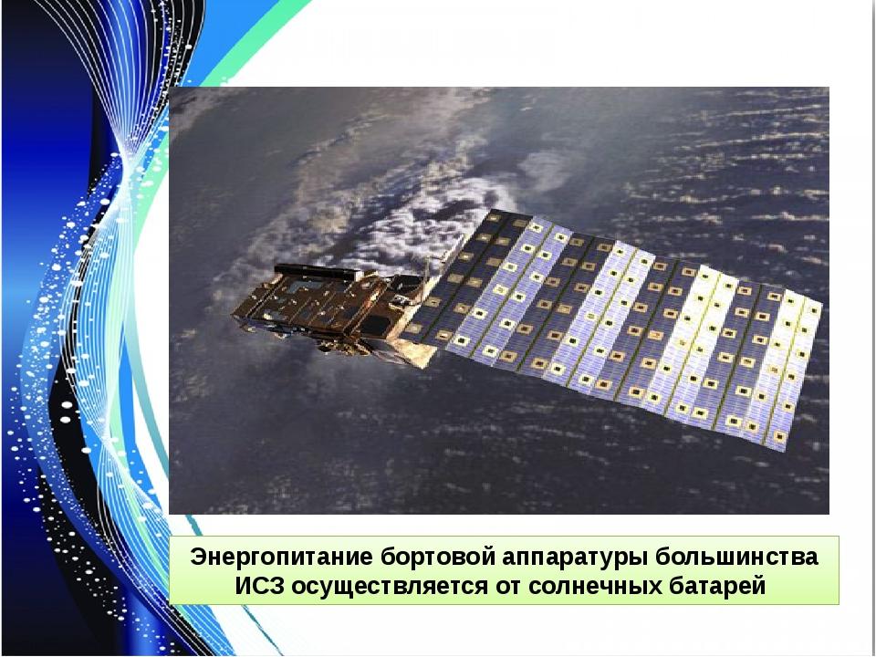 Энергопитание бортовой аппаратуры большинства ИСЗ осуществляется от солнечных...