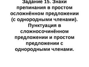 Задание 15. Знаки препинания в простом осложнённом предложении (с однородными