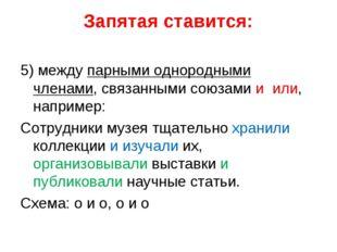 Запятая ставится: 5) между парными однородными членами, связанными союзамии