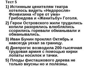 Тест 5 1)Истинным ценителям театра хотелось видеть «Недоросля» Фонвизина «Го