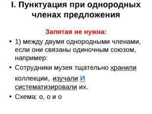I. Пунктуация при однородных членах предложения Запятая не нужна: 1) между дв
