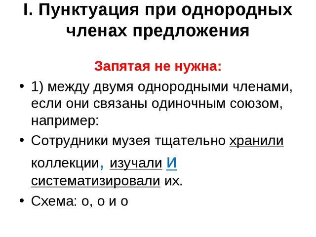 I. Пунктуация при однородных членах предложения Запятая не нужна: 1) между дв...