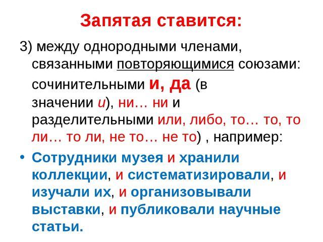 Запятая ставится: 3) между однородными членами, связанными повторяющимися сою...