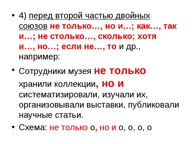 4) перед второй частью двойных союзовне только…,но и…;как…,так и…;не сто...