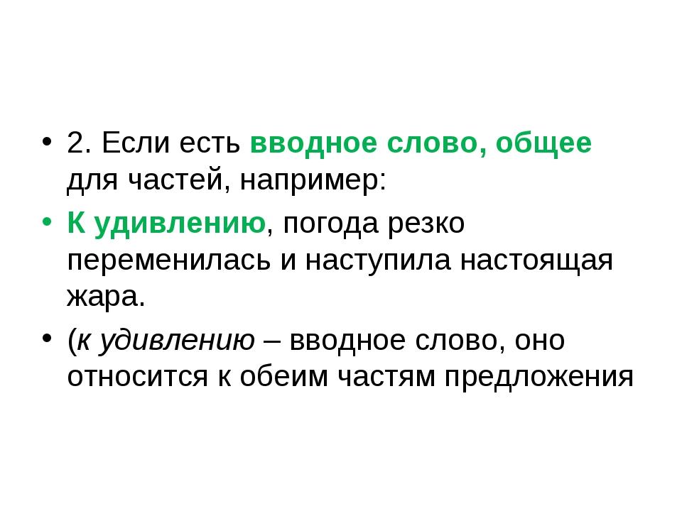 2. Если есть вводное слово, общее для частей, например: К удивлению, погода р...