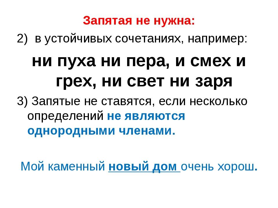 Запятая не нужна: 2) в устойчивых сочетаниях, например: ни пуха ни пера, и см...