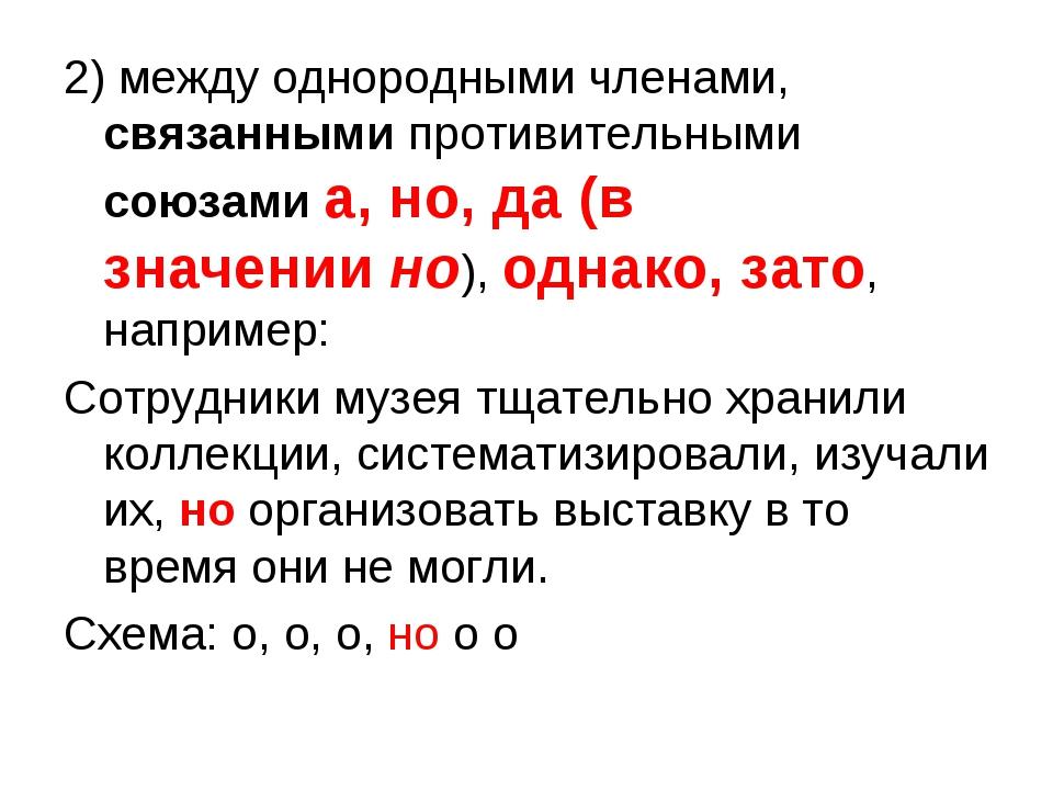 2) между однородными членами, связанными противительными союзамиа,но,да(в...