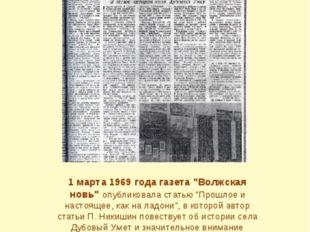 """1 марта 1969 года газета """"Волжская новь"""" опубликовала статью """"Прошлое и насто"""