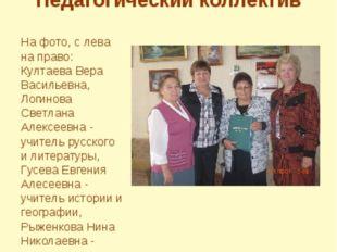Педагогический коллектив На фото, с лева на право: Култаева Вера Васильевна,