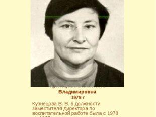 Кузнецова Валентина Владимировна 1978 г Кузнецова В. В. в должности заместите