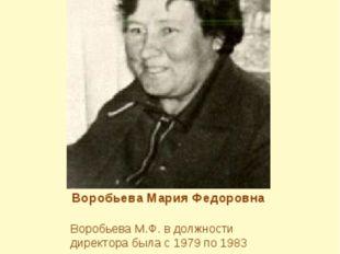 Воробьева Мария Федоровна Воробьева М.Ф. в должности директора была с 1979 по