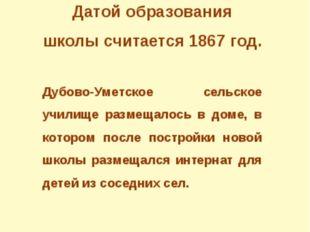 Датой образования школы считается 1867 год. Дубово-Уметское сельское училище