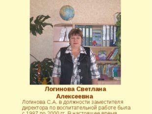 Логинова Светлана Алексеевна Логинова С.А. в должности заместителя директора