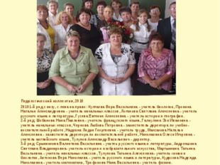 Педагогический коллектив, 2010 20101-й ряд с низу, с лева на право: Култаева