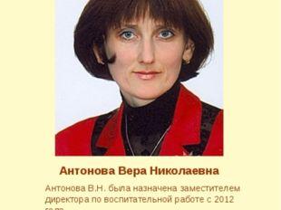 Антонова Вера Николаевна Антонова В.Н. была назначена заместителем директора