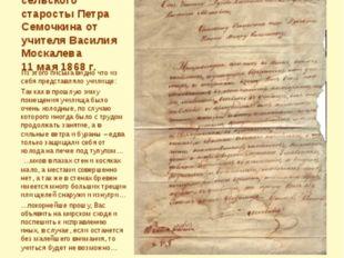 Письмо на имя сельского старосты Петра Семочкина от учителя Василия Москалева