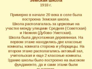 Земская школа 1918 г. Примерно в начале 20 века в селе была построена Земска