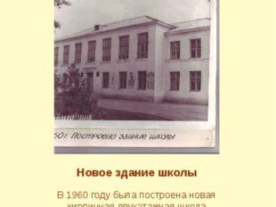 Новое здание школы В 1960 году была построена новая кирпичная двухэтажная шк