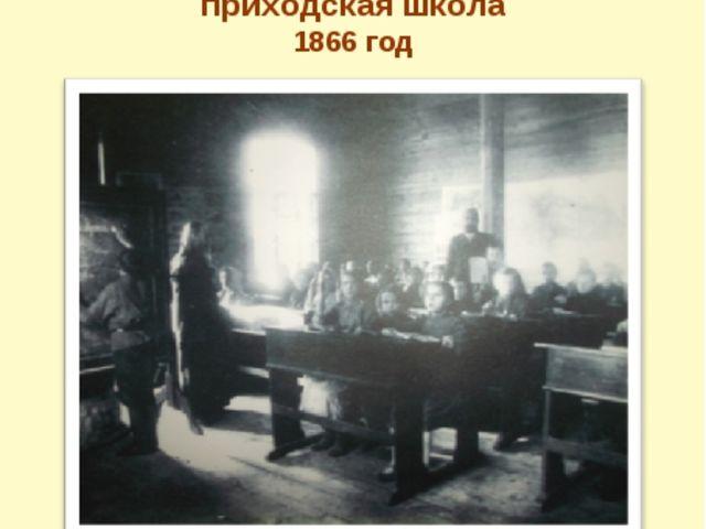 Дубово-Уметская церковно-приходская школа 1866 год