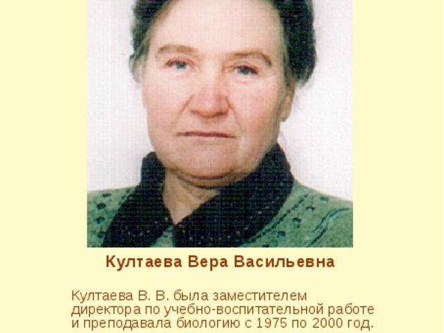 Култаева Вера Васильевна Култаева В. В. была заместителем директора по учебно...
