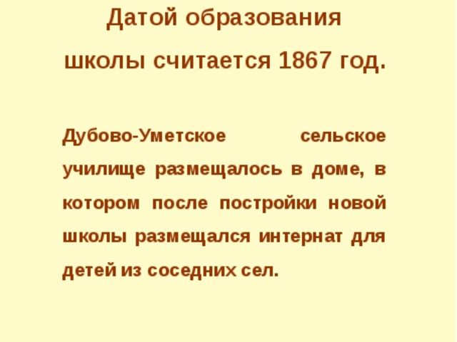 Датой образования школы считается 1867 год. Дубово-Уметское сельское училище...