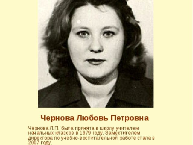 Чернова Любовь Петровна Чернова Л.П. была принята в школу учителем начальных...