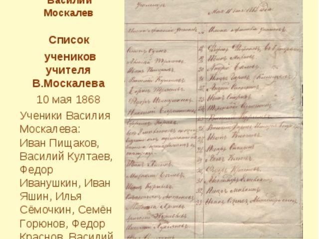 Первым учителем школы был Василий Москалев Список учеников учителя В.Москалев...
