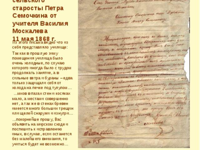 Письмо на имя сельского старосты Петра Семочкина от учителя Василия Москалева...