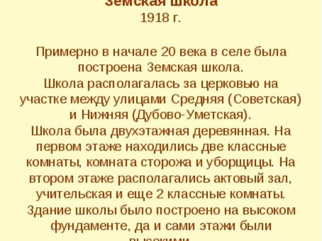 Земская школа 1918 г. Примерно в начале 20 века в селе была построена Земска...