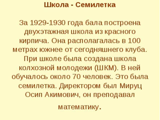 Школа - Семилетка За 1929-1930 года бала построена двухэтажная школа из крас...