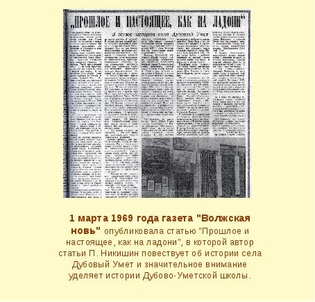 """1 марта 1969 года газета """"Волжская новь"""" опубликовала статью """"Прошлое и насто..."""