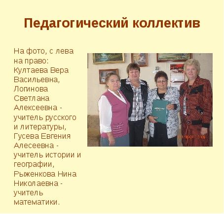 Педагогический коллектив На фото, с лева на право: Култаева Вера Васильевна,...