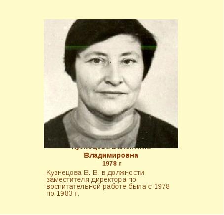 Кузнецова Валентина Владимировна 1978 г Кузнецова В. В. в должности заместите...