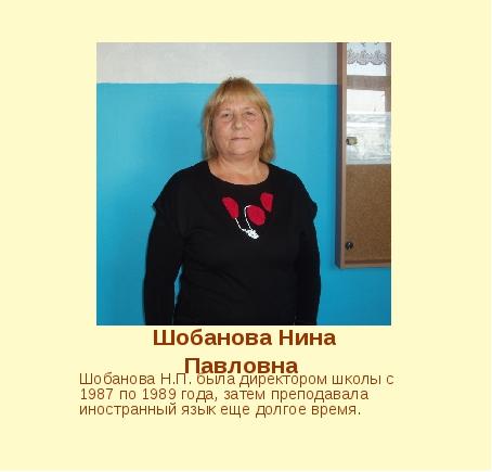 Шобанова Нина Павловна Шобанова Н.П. была директором школы с 1987 по 1989 год...