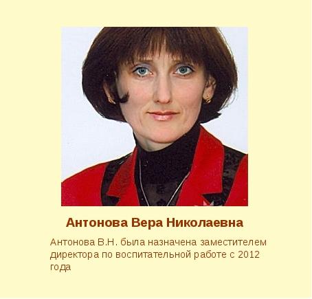 Антонова Вера Николаевна Антонова В.Н. была назначена заместителем директора...