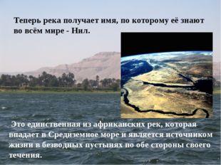 Теперь река получает имя, по которому её знают во всём мире - Нил. Это еди