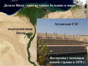 Асуанская ГЭС водохранилище Насер Дельта Нила - одна из самых больших в мире.
