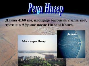 Длина 4160 км, площадь бассейна 2 млн. км², третья в Африке после Нила и Конг
