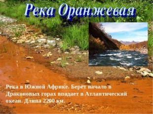 Река в Южной Африке. Берёт начало в Драконовых горах впадает в Атлантический