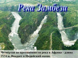 Четвёртая по протяжённости река в Африке - длина 2574 м. Впадает в Индийский