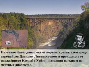 Название было дано реке её первооткрывателем среди европейцев Давидом Ливингс