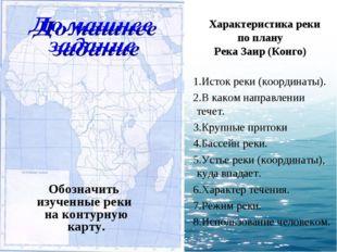 Обозначить изученные реки на контурную карту. 1.Исток реки (координаты). 2.В